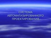 Презентация СИСТЕМА АВТОМАТИЗИРОВАННОГО ПРОЕКТИРОВАНИЯ