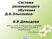 Система развивающего  обучения Д. Б. Эльконина-