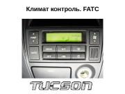Презентация система FATC1 климат-контроль