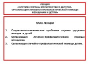 ЛЕКЦИЯ  «СИСТЕМА ОХРАНЫ МАТЕРИНСТВА И ДЕТСТВА.