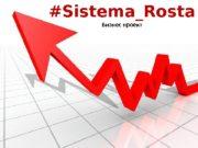 #Sistema_Rosta Бизнес проект   Бизнес в сети
