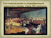 Систематизация и кодификация   римского права. Свод