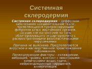 Системная склеродермия Системная склеродермия  — диффузное заболевание