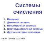 Системы счисления © К. Ю. Поляков, 2007 -2009
