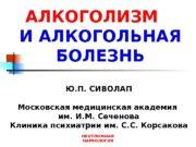 НЕОТЛОЖНАЯ НАРКОЛОГИЯЮ. П. СИВОЛАП Московская медицинская академия им.