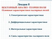 Лекция 8 ВЕКТОРНЫЙ АНАЛИЗ -ТЕОРИЯ ПОЛЯ Основные характеристики