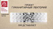 ПРОЕКТ ГУМАНИТАРНЫЙ ЛЕКТОРИЙ ПРЕДСТАВЛЯЕТГенеральный партнер  Лекция из