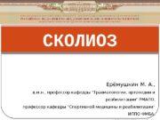 Ерёмушкин М. А. , д. м. н. ,
