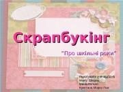 Презентация Скрапбукінг