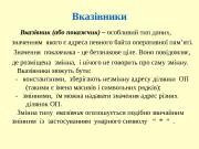 Презентация sl part 6
