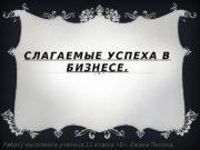 С Л А Г А Е М Ы
