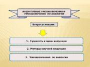 1.  Сущность и виды индукции Вопросы лекции