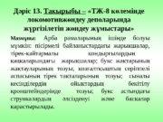 Д ріс 13. ә  Та ырыбы –қ
