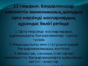 13 тақырып. Бағдарламалар əлеуметтік-экономикалық дамудың орта мерзімді жоспарлардың