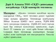 Д ріс 8. ә  Алматы ТОО «СКД