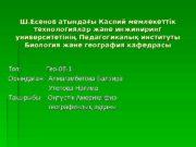 Ш. Есенов атындағы Каспий мемлекеттік технологиялар және инжиниринг