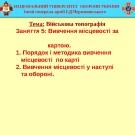 Презентация slaydi do VT 1 6 2013