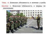 Тема  4.  Воинская обязанность и военная