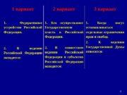 11 вариант 1.  Федеративное устройство Российской Федерации.