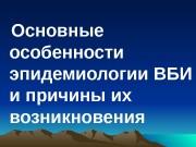 Презентация Слайды Амирееа С.А. ВБИ.
