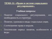 ТЕМА 11:  «Право в системе социального регулирования»