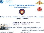 УВЦ ННГУ,  рег. номер —  31