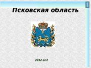 Псковская область 2012 год  Программа «Оказание содействия
