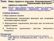 Тема: Виды ядерных взрывов. Формирование