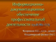 Презентация Слайды Лекции т.2 64сл. дисц.Инфор.-докум.обесп.проф.деят.ВЭбз1132015г