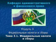 Кафедра административного и финансового права Модуль 3.