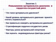Презентация slide 1