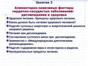 Презентация slide 2
