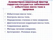 Презентация slide 3