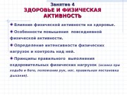 Презентация slide 4