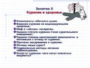 Презентация slide 5