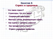 Презентация slide 6
