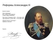 Презентация slide and move реформы Александра III