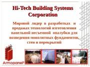 Hi. Hi — Tech   Building