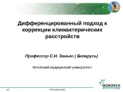 Презентация slidekit pres2008 final rus3