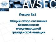 1 Лекция № 1 Общий обзор состояния безопасности