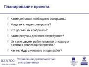 Презентация slides b3 b12