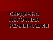 Презентация slides rus. bls cpr
