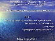 Карагандинский Государственный Медицинский Университет Кафедра латинского и русского
