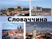 Словаччина  Візитна картка. Площа : 49 тис.