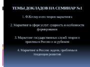 ТЕМЫ ДОКЛАДОВ НА СЕМИНАР № 1 1. Ф.