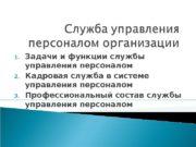 1. Задачи и функции службы управления персоналом 2.