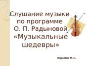 Слушание музыки по программе О. П. Радыновой