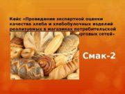 Кейс «Проведение экспертной оценки качества хлеба и хлебобулочных