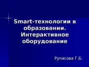 Smart- технологии в образовании.  Интерактивное оборудование Рупасова