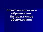 Smart- технологии в образовании.  Интерактивное оборудование